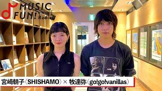 【SHISHAMO / 宮崎朝子】go!go!vanillas 牧達弥との音楽談議 / 初のアリーナツアーへの思い / バンドメンバーによる楽曲制作に対する思いとは【J-WAVE・WOW MUSIC】