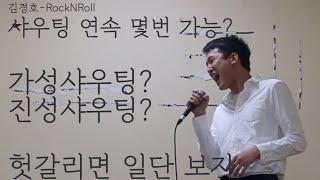 샤우팅 하는법? 김경호 RockNRoll 초입샤우팅 몇…