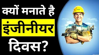 Why Do We Celebrate Engineer's Day In Hindi, #MyThoughts