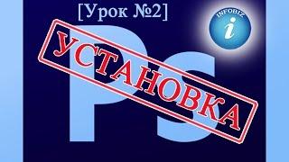 Cкачать Photoshop CS6 бесплатно (русская версия)