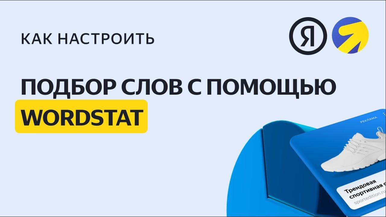 Подбор семантического ядра и настройка рекламы в яндекс директ контекстная реклама директ ммм
