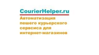 видео Шаблон курьерских доставок в Москве