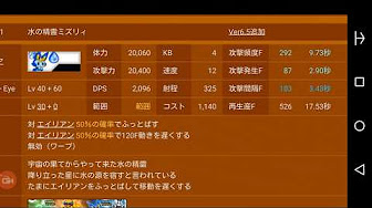 にゃんこ大戦争db