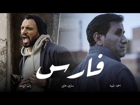 Fares - أغنية فارس | Zap Tharwat & Sary Hany ft. Ahmed Sheba - زاب ثروت وساري هاني مع أحمد شيبة