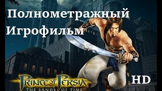 Полнометражный игрофильм Prince of Persia The Sands of Time (2003) Full Movie