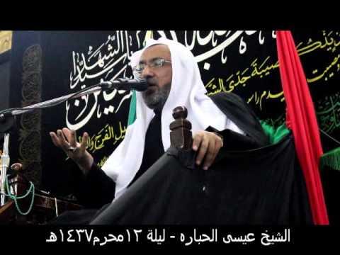 101eb78e56ff0 نعي ليلة 12محرم - الشيخ عيسى الحباره - YouTube