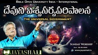 JAYASHALI.TV || దేవుని విశ్వసర్వపరిపాలన || 06-06-2021 SUNDAY WORSHIP