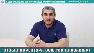 Отзыв директора школы №8 г.Хасавюрт