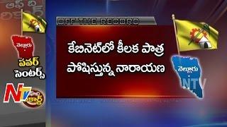 TDP Power Center Politics In Nellore   Off The Record