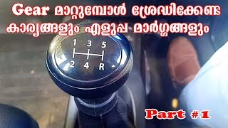 Driving Tips | Part #1 | Gear shifting Techniques | For Beginners | Malayalam | Bulb Media