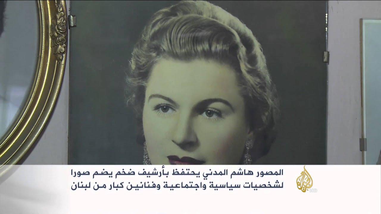 Image result for المصور اللبناني هاشم المدني