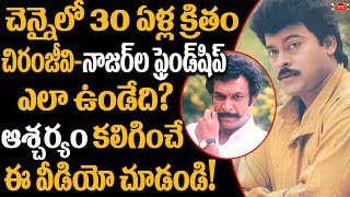 Chiranjeevi and Nassar Friendship will make You Break down into Tears | Tollywood News | Celebs News