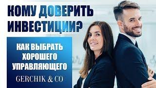 Секреты ИНВЕСТИРОВАНИЯ ⚡ Как выбрать хорошего управляющего. Виктор Макеев
