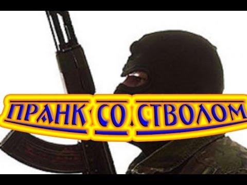 Пранк со стволом 2015.Розыгрыши ,приколы ютуб озвучка Тимур и Компания.