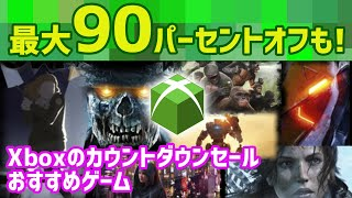 最大90パーセントオフも!【Xbox 雑談 シリーズ】Xbox カウントダウンセールのおすすめゲーム