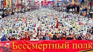 Бессмертный Полк, Москва, 2017