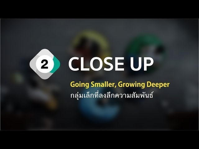 CARE.UP ครั้งที่ 2:  CLOSE UP - กลุ่มเล็กที่ลงลึกความสัมพันธ์