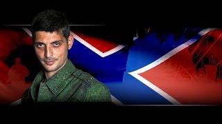 Солдаты свободы. 9 серия - Гиви