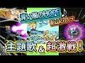 【ドッカンバトル #177】『声無』主題歌 & 超激戦!未来トランクス「青い風のHOPE - 影山ヒロノブ」編(曲 → 0:40~)