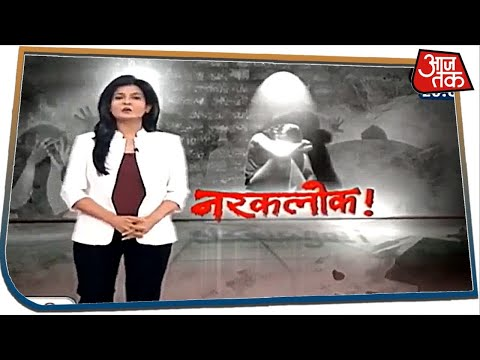 बेबस बेटियों से दरिंदगी की कलंक-कथा | Naraklok | नरकलोक | Aaj Tak Exclusive