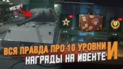 Вся ПРАВДА про Награды на ивенте и НОВЫЕ 10е уровни / Wot Blitz