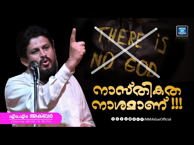നാസ്തികത നാശമാണ് !!! MM Akbar Latest Speech 2021 | Atheism is destruction!  Nasthikatha Nashamanu...