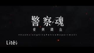 高雄市政府警察局 2017警匪電影《警察魂》 / Kaohsiung City Police Department action movie