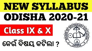 New Revised Syllabus for CLASS IX & X 2020-21 | Know which Chapter Removed | BSE ODISHA 2020
