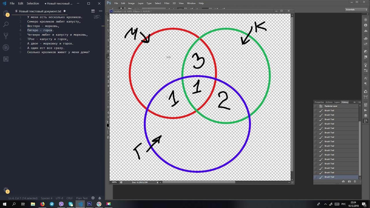 Решение задач при помощи кругов эйлера видео математика 1 класс козлова решение задач