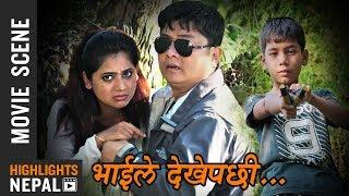 दयाहांग राई र केकी अधिकारीको रोमान्सको बारे भाइले थाहा पाउँदा - Nepali Movie GHAMPANI Scene