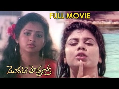 Modati Hecharika Telugu Full Length Movie ||  Ponnabalam, Vichitra, Keerthana thumbnail