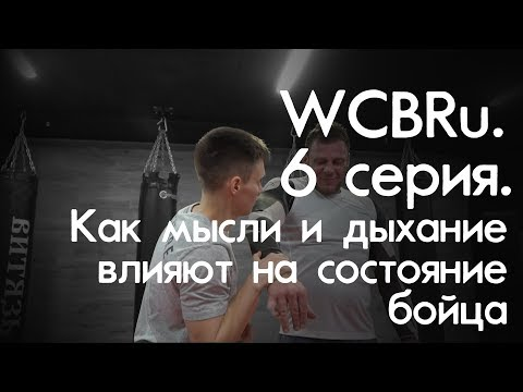 Wild Collar Boxing Ru - 6 серия. Как мысли и дыхание влияют на состояние бойца.