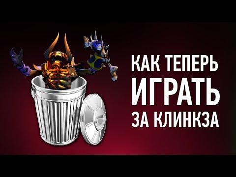 КАК ТЕПЕРЬ ИГРАТЬ ЗА КЛИНКЗА В 7.20d