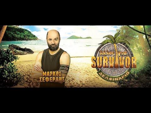 """""""Άλλος για Survivor"""" - Official Trailer"""