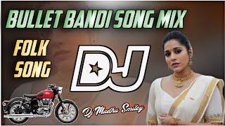 bullettu Bandi Dj Song | latest telugu trending Dj Song mohna bhogaraju 2021 DJ Songs Telugu Remix