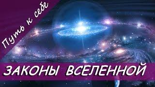 Тайные знания. Законы вселенной. | Путь к себе