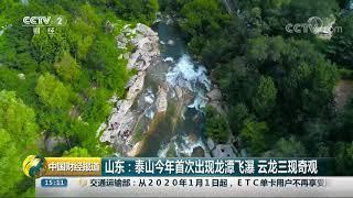 [中国财经报道]山东:泰山今年首次出现龙潭飞瀑 云龙三现奇观| CCTV财经