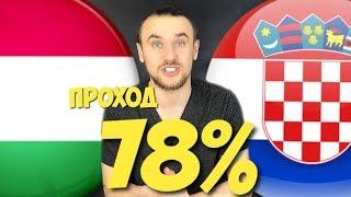 венгрия хорватия прогноз / ПРОГНОЗЫ НА СПОРТ / ХОРВАТЫ ПОРВУТ Ж***