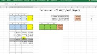 СЛУ Метод Гаусса в Excel