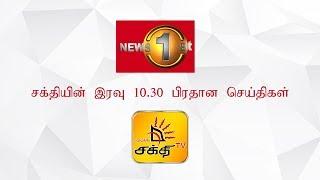 News 1st: Prime Time Tamil News - 10.30 PM | (22-03-2019)