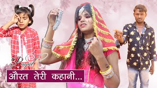 पायल - औरत तेरी कहानी l Payal Heart Touching Emotional Video l Sonam Prajapati