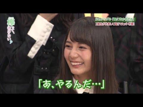 小坂菜緒まとめ(けやき坂46)「欅坂46」