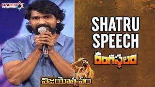 Shatru Speech | Rangasthalam Vijayotsavam | Paw...