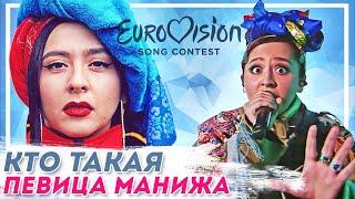ЕВРОВИДЕНИЕ 2021. Кто такая певица Манижа участница Евровидения от России