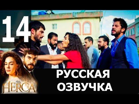 ВЕТРЕНЫЙ 14СЕРИЯ РУССКАЯ ОЗВУЧКА (2 Сезон) Hercai14. Bölüm