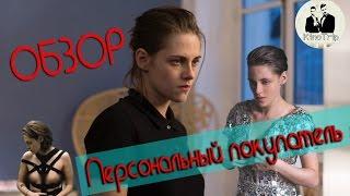 ПЕРСОНАЛЬНЫЙ ПОКУПАТЕЛЬ: Обзор фильма - [KinoTrip]