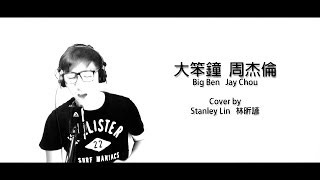 大笨鐘-周杰倫 [Big Ben - Jay Chou] Cover by StanleyLin