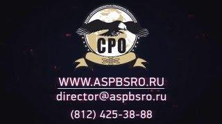 "СРО НП ""АСПБ"" - Онлайн охрана"