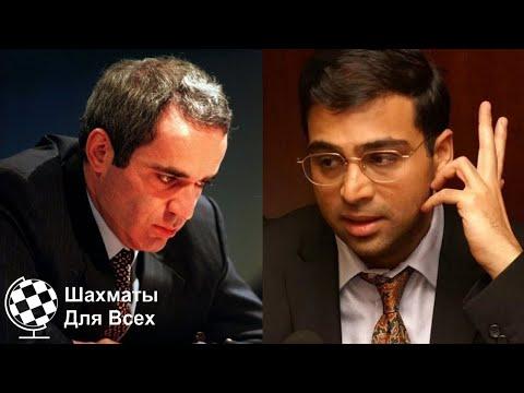 Шахматы. Каспаров - Ананд: блестящая партия в честь Михаила Таля!
