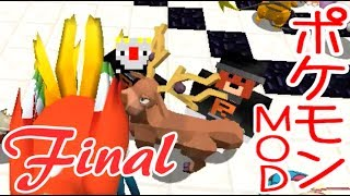 【Minecraft】ポケットモンスター シカの逆襲#最終回【ポケモンMOD実況】